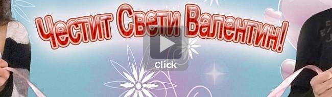 Интерактивна картичка за Свети Валентин